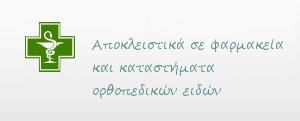 Ορθοπεδικά είδη